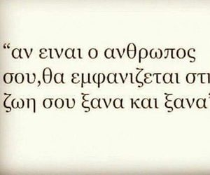 quote, greek quotes, and love image