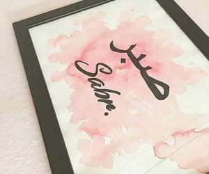 arab and coran image