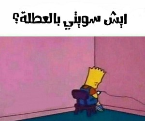 arabic, cartoon, and edit image