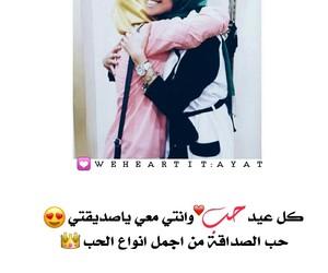 بنات شباب العراق, حب صديقتي صداقة, and اصدقاء friend love image