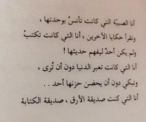 ﻋﺮﺑﻲ and عينا اللوز image