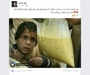 سوري, كلمات, and كﻻم image