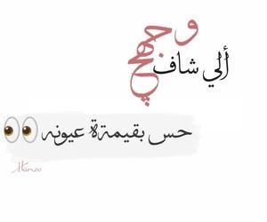 ❤, حُبْ, and عًراقي image