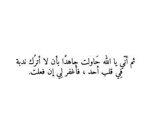 دُعَاءْ, islam, and alah image