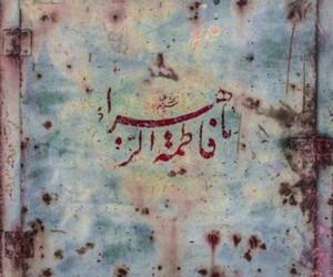 al-zahraa image