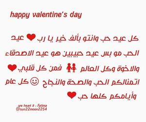 Valentine's Day, love, and حُبْ image