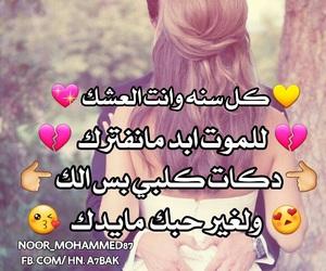 عيد الحب and حُبْ image