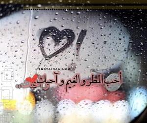 arabic, رومنسيه, and سحاب image