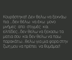 greek quotes, quotes+, and love image