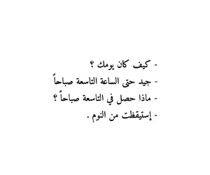 arabic, ﻋﺮﺑﻲ, and إقتباس image