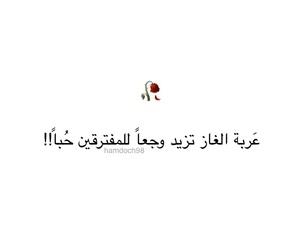 حُبْ, عّرًاقً, and بغدادً image