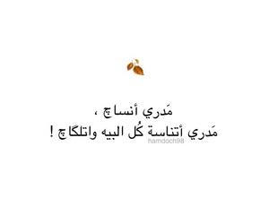 حُبْ, عًراقي, and بالعراقي image
