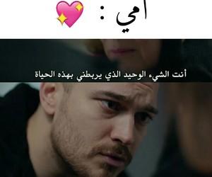 arabic quotes, مسلسلات تركية, and تحشيش ضحك نكت image