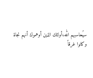 allah, arabic, and arabic quotes image