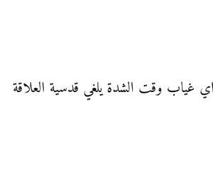 dz, arabic quotes, and كلمات image