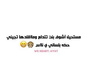 تحشيش بنات العراق image