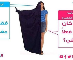 feminist, خطأ, and النقاب image