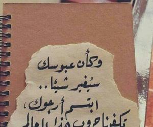 خطً, كلمات عربي, and عبوس image