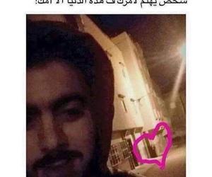اﻻم, شاب عراقي, and حب الام image