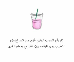 arabic, image, and pink image