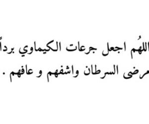 ربّي, islamic, and muslim image