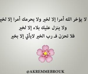 arabic quotes, الله يارب, and dz algerie image