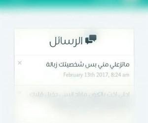 arabic, شخصية, and رسائل image
