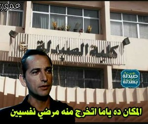arabic, funny, and hilarious image