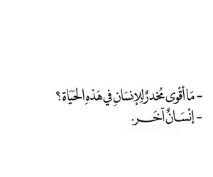 quotes and arabic quotes image