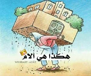 امي ابي الام and الاب عربي العراق image