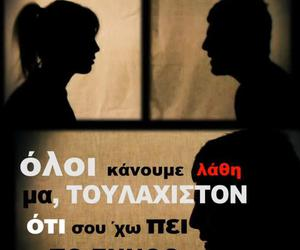 greek, greek quotes, and ταφ λαθος image