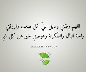 arabic quotes, راحة البال, and عربي عرب بالعربي image
