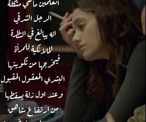 عقل, هل تعلم, and المرأة image