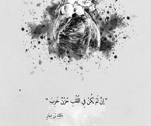 حزن, heart, and عربي image