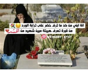 الحشد شهداء العراق and عربي عراقي حشد image