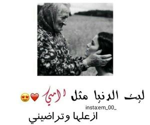 ماما, جنتي, and الدُنيا image