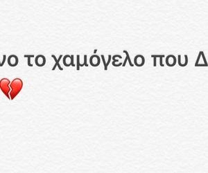 smile, greek guotes, and pantelidis image