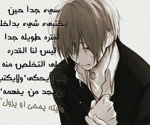 sad+anime, انمي, and بقلمي image