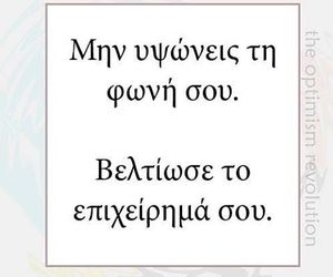 greek, ατακες, and quote image