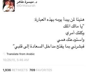 دُعَاءْ and صباح image