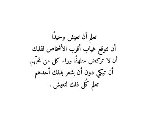 black and white, quotes, and arabic quotes image