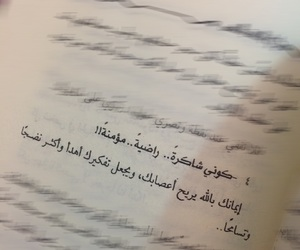 @za_bby97, تصميمي تصاميمي تصميماتي, and حلو حلوة حلوه image