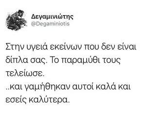 greek, quotes, and greek_quotes image