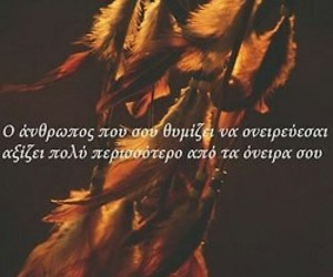 dreams, greek quotes, and greek image