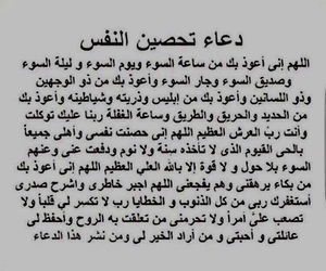 دعاء and islam image