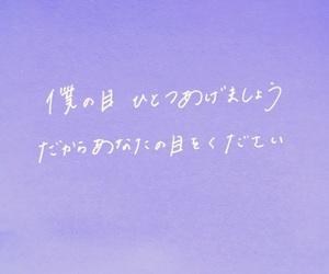 サカナクション, ことは, and 愛 image