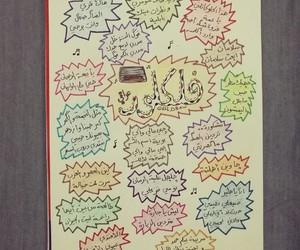 فن, عبدالحليم, and بغدادً image