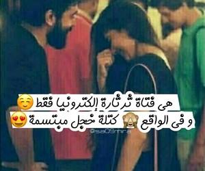 خجل, حُبْ, and sa_mira image