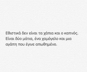 greek, stixakia, and ellhnika image