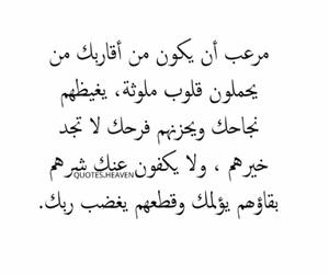 اقارب, quotes, and نجاح image